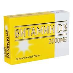 Витамин D в таблетках — эффективное средство от гриппа и простуды